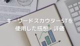 【レビュー】キーワードスカウターSTを使用した感想・評判の口コミ【効果あり】