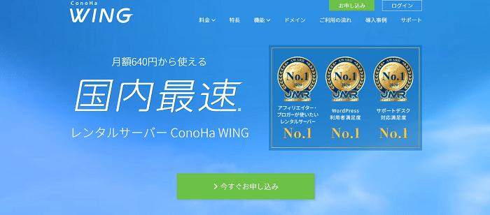 ConoHa WINGの特徴