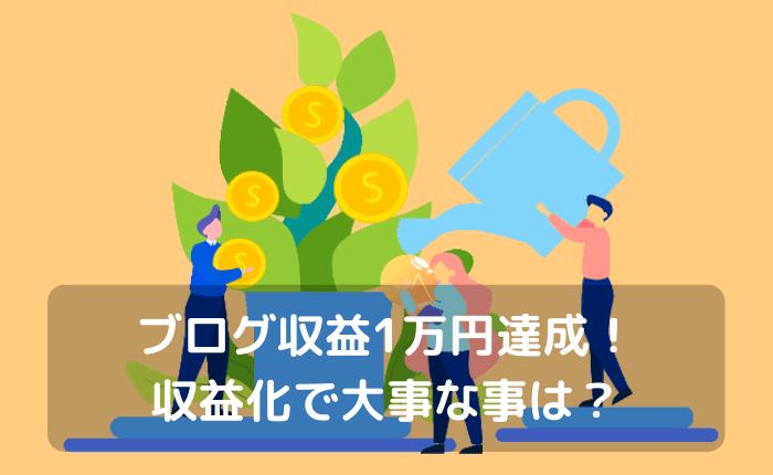 ブログ収益月1万円達成!3年続けて分かった稼ぐために大事なこと